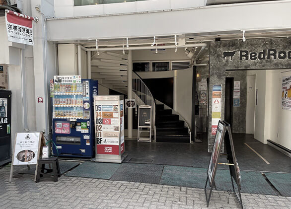 勇進舘京都支部道場